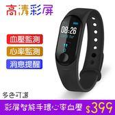 1111購物節-現貨 智慧手環 手環 藍芽智能手環測血氧睡眠監測計步 運動健康手錶 交換禮物