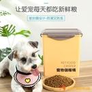 狗糧密封防潮寵物儲糧桶零食收納箱防蟲貓糧儲存【小獅子】
