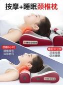按摩枕多功能肩頸椎按摩器頸部肩部腰部頸肩脖子全身電動儀家用枕頭神器  LX春季新品
