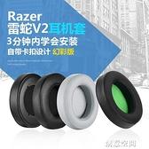 雷蛇Razer北海巨妖V2耳機套海綿套7.1萌貓耳套粉晶貓耳罩V2PRO幻彩版皮套影鮫頭戴式耳機套 創意新品