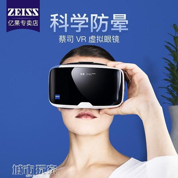 VR眼鏡 ZEISS德國蔡司VR虛擬現實3d眼鏡頭戴式智慧游戲頭盔IOS安卓通用 mks生活主義