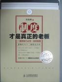 【書寶二手書T1/財經企管_ZIO】制度才是真正的老板--一流的執行必有一流的制度(白金版
