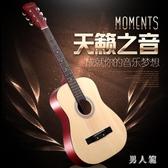 38寸圓角民謠木吉他初學者學生新手練習入門個性男女通用 PA6705『男人範』