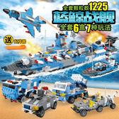 高積木 藍鯨戰艦玩具5兒童益智拼裝8軍事6-10歲12