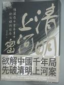 【書寶二手書T7/一般小說_OET】清明上河圖密碼:隱藏在千古名畫中的陰謀與殺局_冶文彪