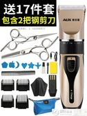 理髮器 奧克斯理髮器推子電推剪頭髮充電式成人兒童剃髮器電動剃頭刀家用   居優佳品