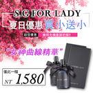 【Miss.Sugar】【買小送小】S.G For LADY 女神曲線精華#小禮盒  母親節優惠
