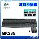 ☆軒揚pcgoex☆ Logitech 羅技 MK235 無線鍵盤滑鼠組