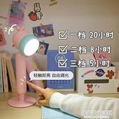 led護眼臺燈學習專用書桌學生寫作業宿舍臥室ins少女充電插電兩用 居家家生活館