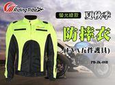【Riding Tribe】夏秋季 防摔衣-螢光綠(EVA五件護具) 賽車服 重機 機車 A星可參考 PB-JK-08B