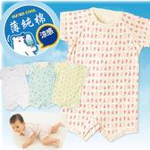 日本夏季短袖 連身衣 寶寶兔裝 100%純棉 (50~60碼) 紗布衣 新生兒服 紗布衣 薄 透氣【GD0099】