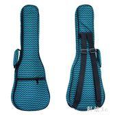 23寸26寸ukulele包加厚尤克里里琴包烏克麗麗小吉他包藍色波浪款 js22270『科炫3C』