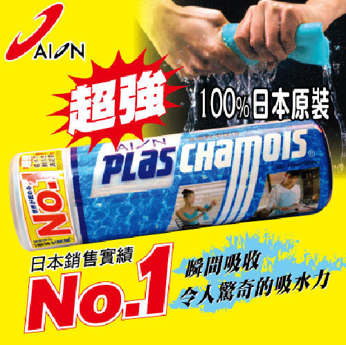 車之嚴選 cars_go 汽車用品 日本原裝AION合成羚羊皮巾(中) 超強吸水(鹿皮巾) 43x34公分 藍色
