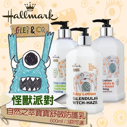 Hallmark合瑪克 怪獸派對 自然之萃寶寶全面修護乳 600ml【BG Shop】3款可選