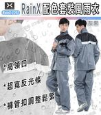 【RainX RX-1202 配色 套裝 風 雨衣 兩件式 雨衣 灰黑】寬反光條、高領口、褲管扣