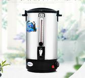 奶茶桶 飲料桶 商用 不銹鋼開水桶電熱開水器 奶茶保溫桶 6L雙層可調溫控 igo 城市科技
