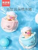 洗澡玩具兒童洗澡玩具寶寶戲水小豬花灑嬰兒浴室女孩會噴水小云朵云雨網紅 雲朵