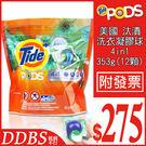 【DDBS】美國 Tide PODS 汰...