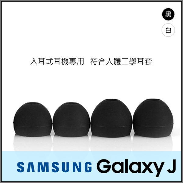 ▼入耳式 矽膠耳塞套 (M號)+(S號)/可替換/內耳式/SAMSUNG GALAXY J SC-02F N075T/J1 SM-J100/J2/J5/J7