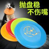 【新年鉅惠】寵物狗狗邊牧飛盤狗專用訓練金毛拉布拉多軟飛碟玩具耐咬玩具用品