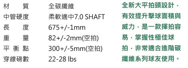 新款超低價【宏海體育】 羽球拍  K2000 迷彩拍 全碳纖 KBD529 超輕 82公克 (1 支裝)