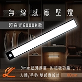 無線LED磁吸感應燈 人體感應燈 感應壁燈 60CM 白光