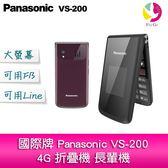 國際牌 Panasonic VS-200 大螢幕 可LINE FB 瀏覽網頁 2.8吋大視窗 4G 折疊機 長輩機