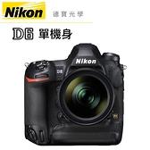 Nikon D6 BODY 全幅機皇 5/31前登入送原廠電池乙顆 加碼10000郵政禮券 國祥公司貨 德寶光學