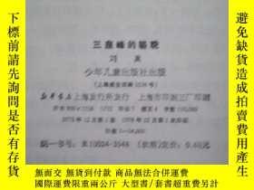 二手書博民逛書店罕見三座峯的駱駝Y22224 劉真 少年兒童出版社 出版1973