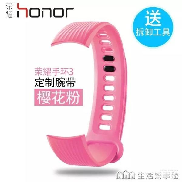 華為榮耀手環3定制腕帶錶帶智慧運動藍芽手錶替換NYX-B10/B20榮耀手環三代的配件