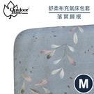 【Outdoorbase 舒柔布充氣床包套 M《落葉歸根》】26312/充氣床床包/保潔床包套/防塵套