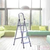 折疊梯 家用梯子加厚鋼鋁四步梯室內便攜式人字梯家用折疊人字梯 DR18816【Rose中大尺碼】