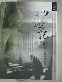 【書寶二手書T9/一般小說_BLE】西遊記(下)_吳承恩