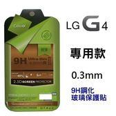 LG G4 保護貼 鋼化玻璃貼 0.3mm 9H 高硬度 公司貨 超好貼【采昇通訊】