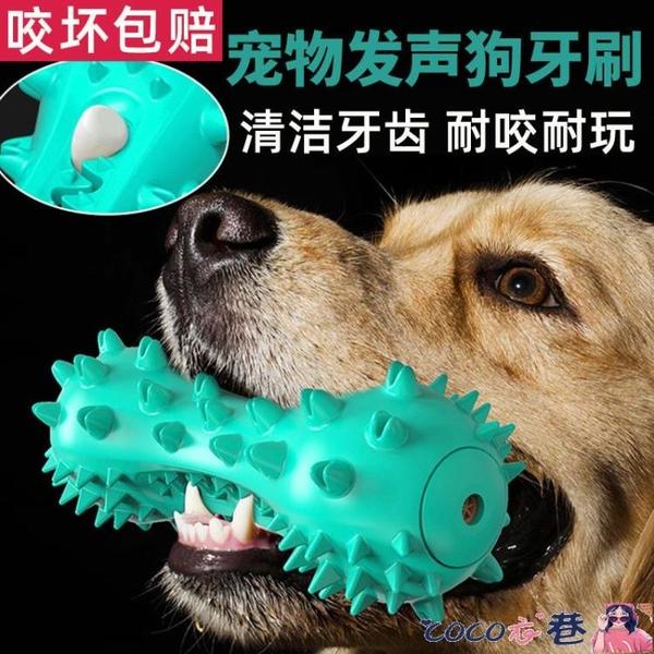 寵物玩具 狗狗玩具磨牙棒耐咬解悶神器中大型犬發聲球咬膠金毛大狗寵物用品 coco