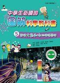 中學生必讀的圖解科學教科書:(5)發掘大氣和水的循環原理