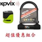 KOVIX KS6 警報碟煞鎖 螢光綠 + KTL16 210 警報鎖 超值防盜組合 雙重防護 送原廠收納袋+提醒繩