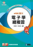 (二手書)考前30天電子學總複習(2017最新版)