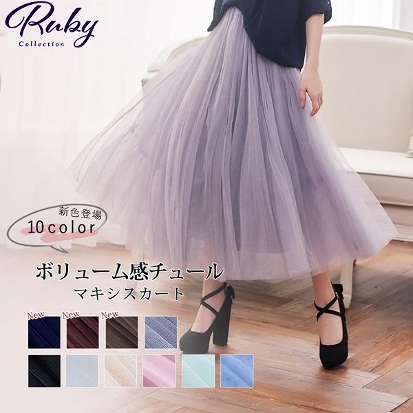 裙子 多層次素色網紗擺仙女紗裙長裙-Ruby s 露比午茶