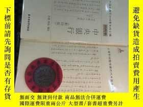 全新書博民逛書店中央銀行機構卷Y210896 石濤 上海遠東出版社 ISBN:9787547609453 出版2015