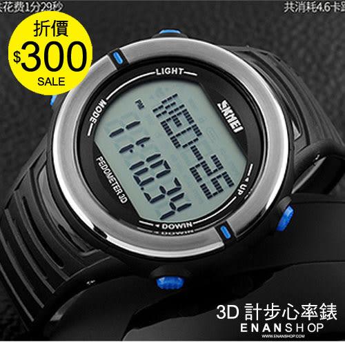 ★買1送2★惡南宅急店【0539F】韓版手錶 SKIME 3D計步心率錶電子錶夜光錶LED錶路跑錶