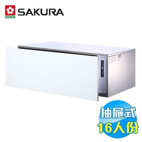 櫻花 SAKULA 嵌門板抽屜式烘碗機 Q-7598AXL