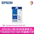 EPSON 1黑3彩超值量販包 T364...