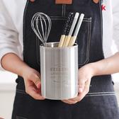 北歐金屬瀝水餐具桶 不挑款 筷子桶 瀝水桶 筷籠