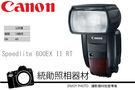 Canon Speedlite 600EX II-RT 閃光燈 彩虹公司貨  4/31前贈郵政禮券3000元