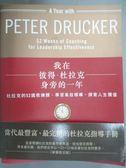 【書寶二手書T1/財經企管_ZJB】我在彼得.杜拉克身旁的一年:杜拉克的52週教練課.._約瑟夫