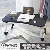 筆記本電腦桌床上可折疊懶人小桌子做桌寢室用學生宿舍神器書桌MBS『潮流世家』