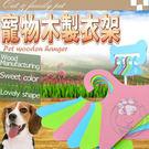 寵物繽紛木製衣架1入 (顏色隨機)