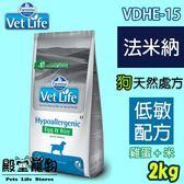 【殿堂寵物】法米納Farmina VDHE-15 VetLife天然處方飼料 犬用低敏配方(雞蛋+米) 2kg