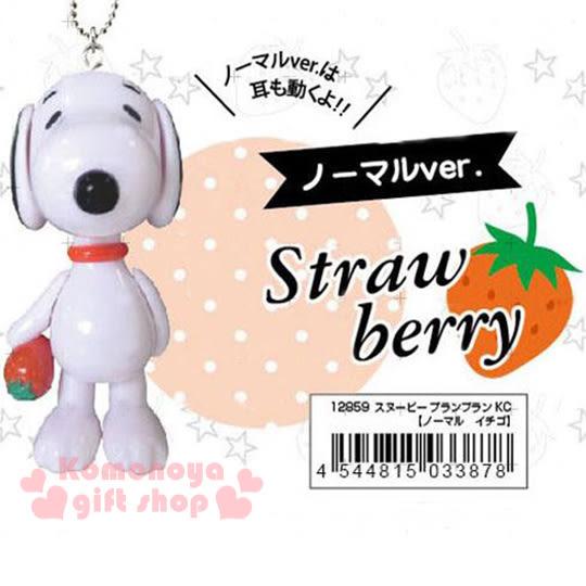 〔小禮堂〕史努比 造型娃娃吊飾《白.站姿.拿草莓》搖擺四肢4544815-03387